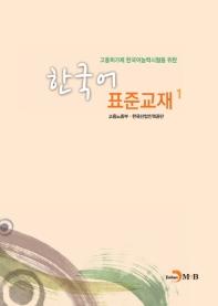 고용허가제 한국어능력시험을 위한 한국어 표준교재. 1