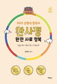 공시끝 신영식 한국사 완사정 완전 사료 정복(2021)