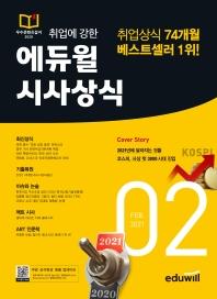 취업에 강한 에듀윌 시사상식(2021년 2월호)