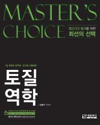 MASTER'S CHOICE 토질역학