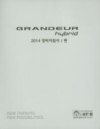 그랜저 하이브리드(Grandeur Hybrid) 정비지침서 1편(2014)