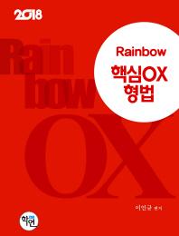 Rainbow 형법 핵심OX(2018)