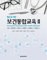 보건통합교육. 2