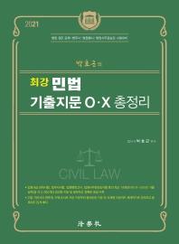 박효근의 최강 민법 기출지문 O X 총정리(2021)