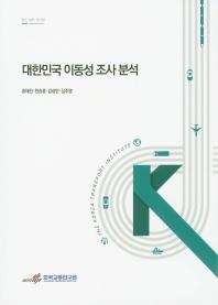 대한민국 이동성 조사 분석