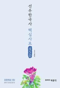 선우한국사 핵심사료 450(2021)