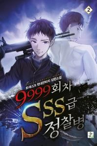 9999회차 SSS급 정찰병. 2