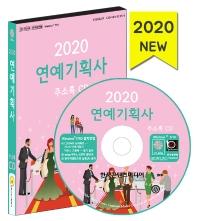 연예기획사 주소록(2020)(CD)