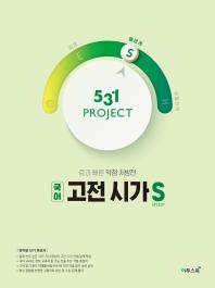 531 Project(프로젝트) 고등 국어 고전 시가 S(Speedy)(2021)