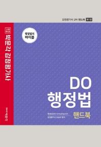 합격기준 박문각 DO 행정법 핸드북(감정평가사 2차)(2021)