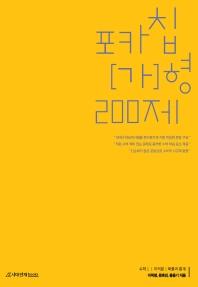 포카칩 고등 수학 가형 200제(2020)