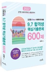 2022 김진원 Oikos 사회복지학개론 9.7 합격생 핵심기출문제 600제