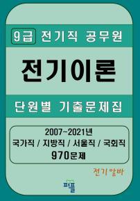 [전기알바] 9급 전기직 공무원 전기이론 단원별 기출문제집 970