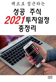성공 주식 2021 투자일정 총정리