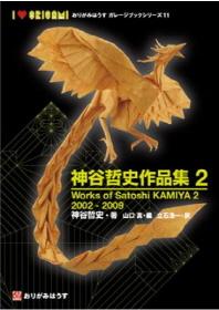 神谷哲史作品集2 Works of Satosh KAMIYA 2002-2009