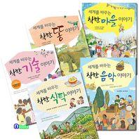 북멘토/세계를 바꾸는 착한 이야기 시리즈 세트(전5권)/기술.똥.마을.식탁.음악이야기
