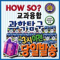 하우소 교과융합 과학탐구/how so? 과학탐구/전60권(본책58권+부록2권)