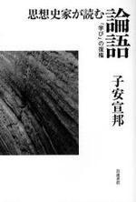 思想史家が讀む論語 「學び」の復權