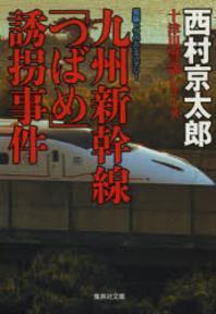 九州新幹線「つばめ」誘拐事件
