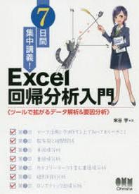 7日間集中講義!EXCEL回歸分析入門 ツ-ルで擴がるデ-タ解析&要因分析
