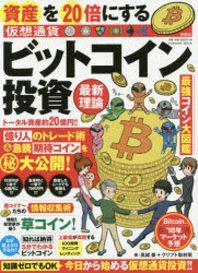 資産を20倍にする(假想通貨)ビットコイン投資最新理論