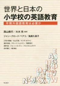 世界と日本の小學校の英語敎育 早期外國語敎育は必要か