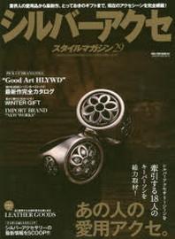 シルバ-アクセスタイルマガジン 29