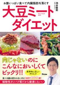 お腹いっぱい食べて內臟脂肪を落とす大豆ミ-トダイエット