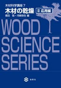 木材科學講座 7-[2]