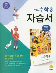 중학교 수학 3 자습서(장경윤 교과서편)(2021)