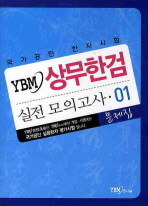 YBM 상무한검 실전모의고사. 1 세트