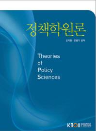 정책학원론(2학기, 워크북포함)