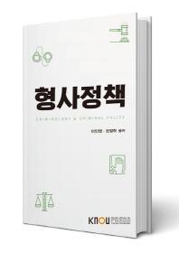 형사정책(2학기)