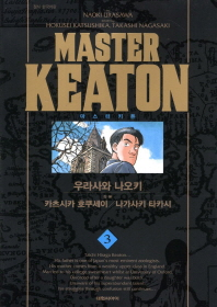 마스터 키튼. 3(완전판)