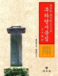 영안위 홍주원 정명공주의 무하당시문집 세트