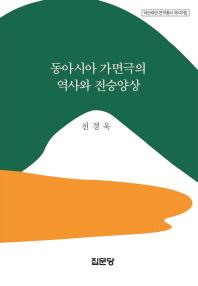 동아시아 가면극의 역사와 전승양상