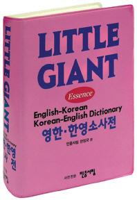 Essence 리틀 자이언트 영한 한영 소사전
