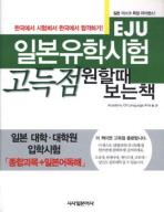 EJU일본유학시험 고득점 원할때보는책(종합과목+일본어독해)