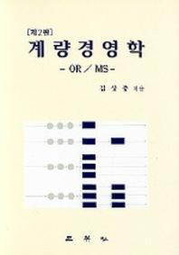 계량경영학(OR/MS)