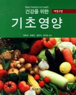 건강을 위한 기초영양