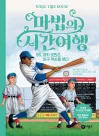 마법의 시간여행. 56: 재키 로빈슨, 야구 역사를 쓰다
