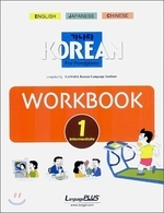 가나다 Korean for Foreigners 중급. 1: Workbook