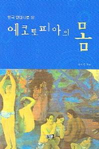 한국 현대시로 본 에코토피아의 몸