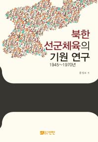 북한 선군체육의 기원 연구 1945~1970년