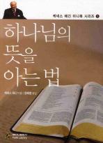 하나님의 뜻을 아는 법