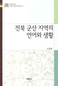 전북 군산 지역의 언어와 생활