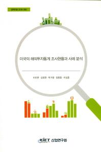 미국의 해외투자통계 조사현황과 사례 분석