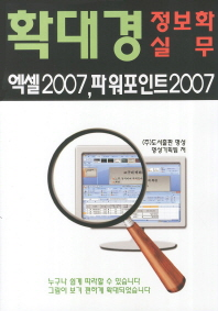 확대경 정보화실무(엑셀2007 파워포인트 2007)