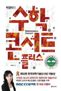 수학 콘서트 플러스