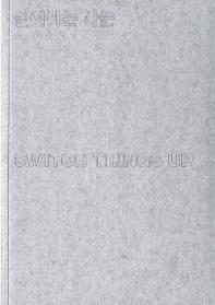 놀이하는 사물: SWITCH THINGS UP